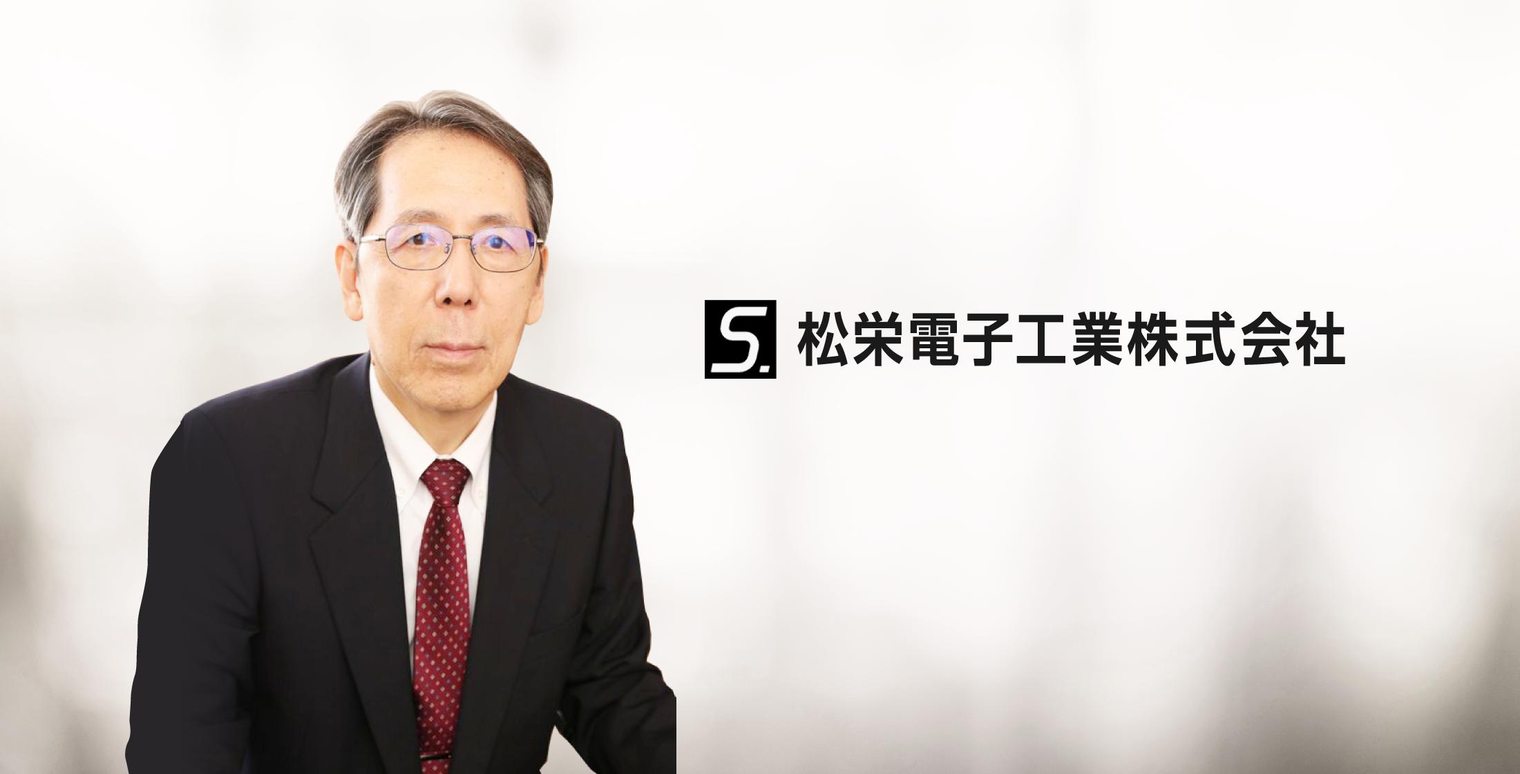 松栄電子工業株式会社の代表取締役社長平松義朗の代表挨拶・経営理念