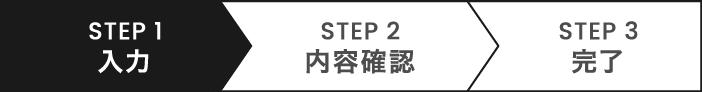 STEP1入力
