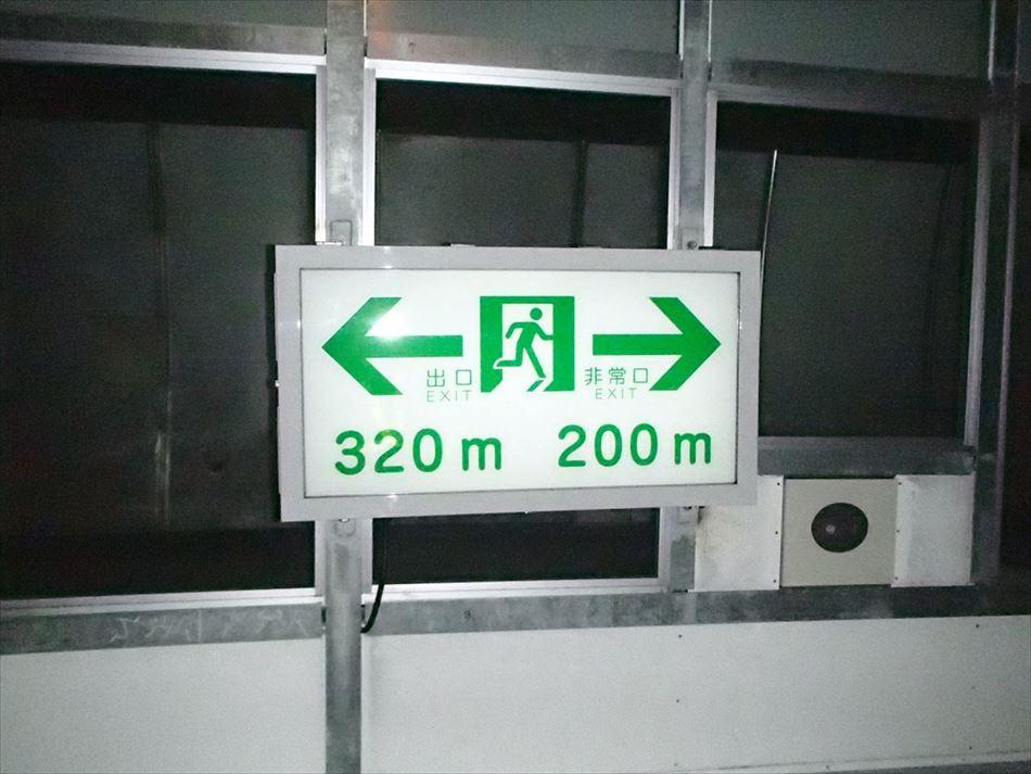 静岡国道事務所管内の賤機山トンネル内の誘導表示板