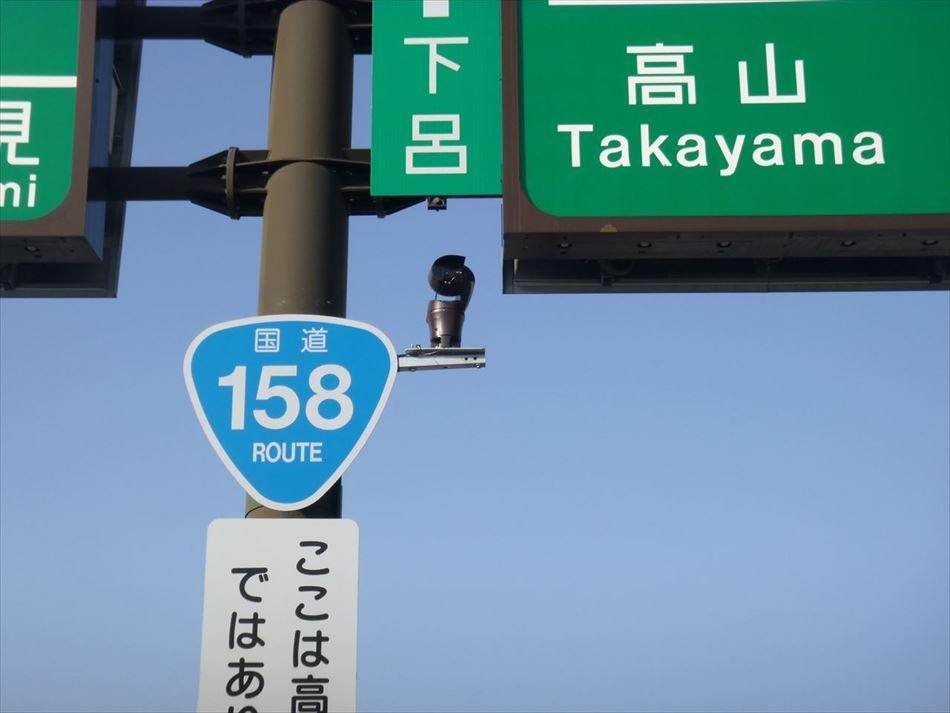 高山国道事務所管内に設置した国道158号CCTVカメラ