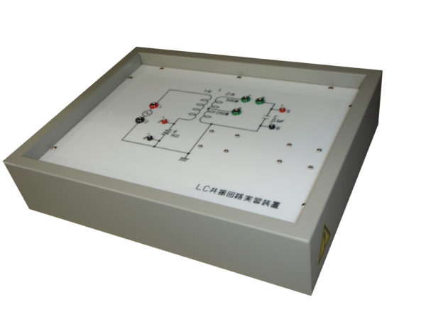 LC共振実習装置