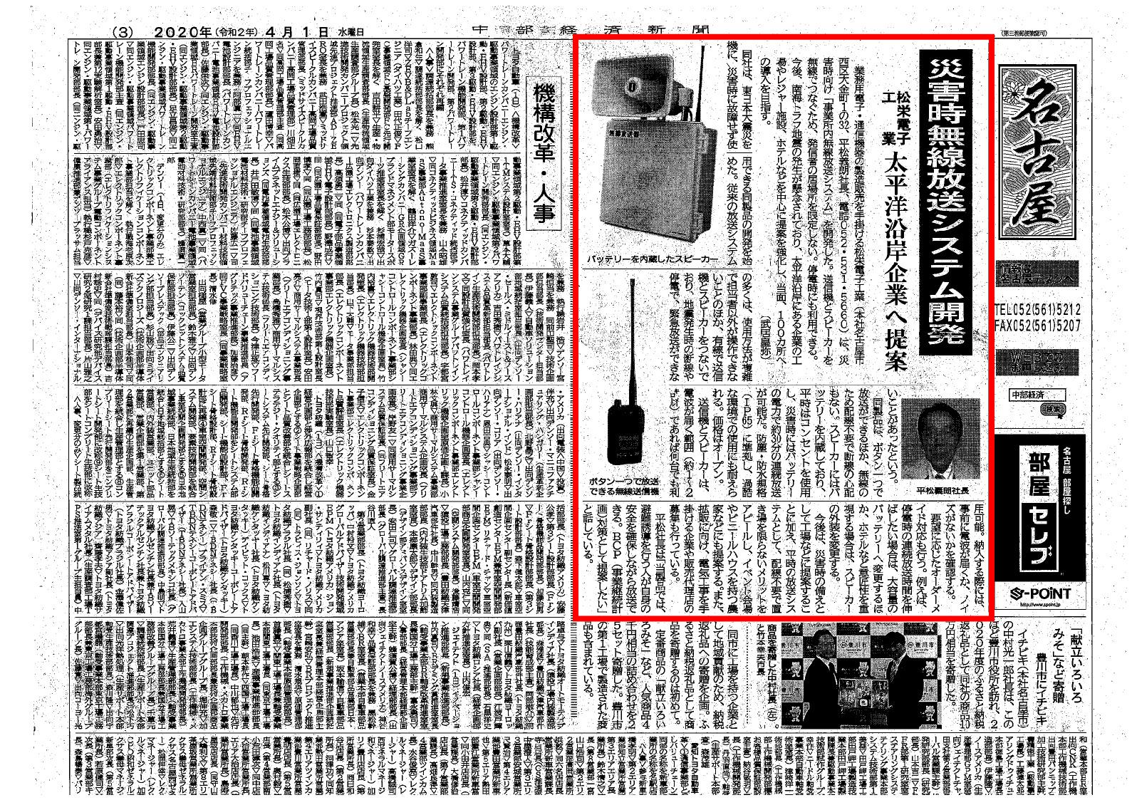 中部経済新聞に掲載された事業所内無線放送システム