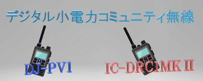 デジタル小電力コミュニティ無線機、デジコミ、デジコミ無線機