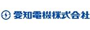 愛知電機株式会社