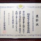 蓮ダム局長表彰