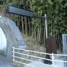 静岡国道事務所管内の賤機山トンネル入口の歩行者用表示板